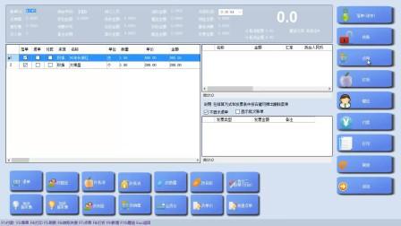 125、收银流程1_KTV运作流程