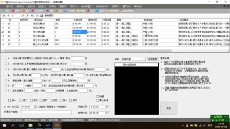129、收银流程5.1_量贩式KTV_房费收取