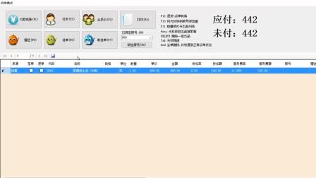 130、收银流程5.2_量贩式KTV_超市点单
