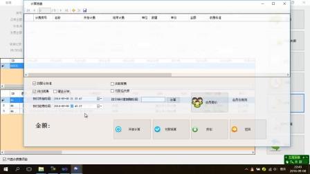 131、收银流程5.3_量贩式KTV_房费会员价