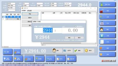24、系统设置1_结算方式定义