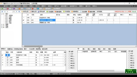 28、系统设置5_开台例出设置