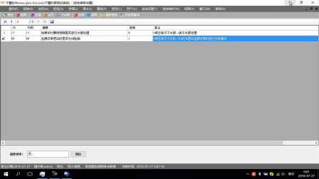 33、系统设置10_走廊点单和部门出品打印模块中显示关机按键