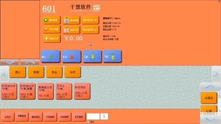 35、系统设置12_走廊点单横屏和竖屏设置