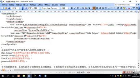4、系统安装3_数据库联接参数
