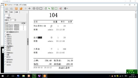 65、打印设置7_总单和分单