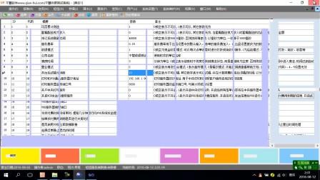 68、打印设置10_开台例出在账单中的显示格式