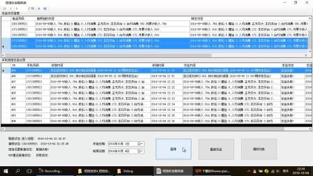 91、短信发送6_短信发送记录查询
